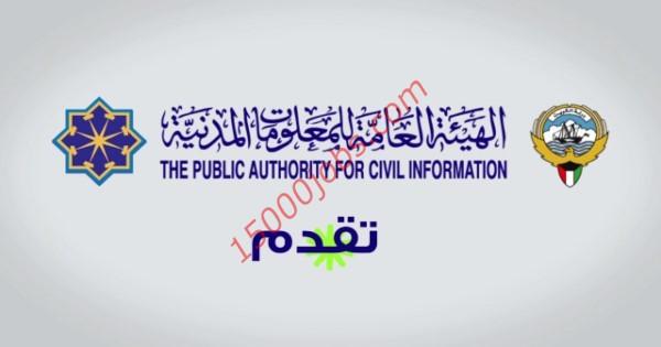الهيئة العامة للمعلومات المدنية
