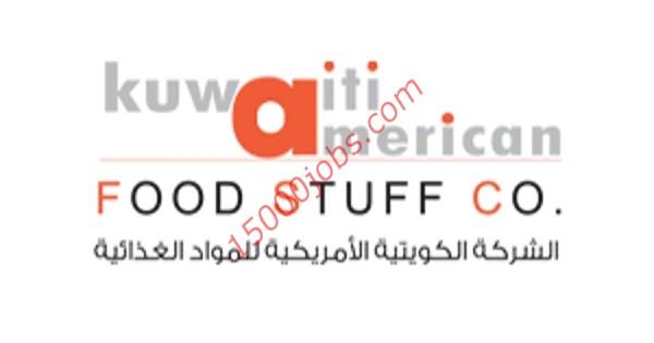 الشركة الكويتية الأمريكية للمواد الغذائية تطلب مصممين جرافيك