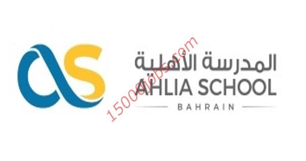 المدرسة الأهلية في البحرين تطلب معلمين جميع التخصصات