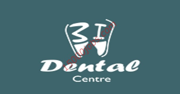 المركز البريطاني الدولي للأسنان بقطر يطلب أطباء أسنان