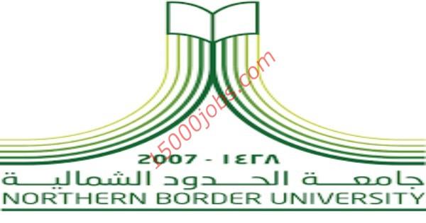 جامعة الحدود الشمالية