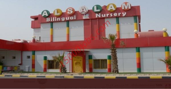 حضانة السلام ثنائية اللغة بالكويت تطلب تعيين معلمين