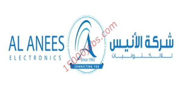 شركة الأنيس للإلكترونيات بقطر تطلب تنفيذيين مبيعات