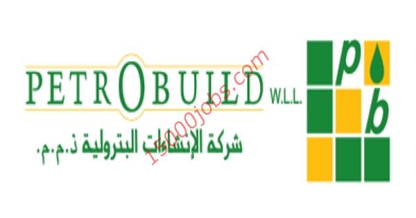 شركة الانشاءات البترولية بقطر تطلب تعيين موظفات