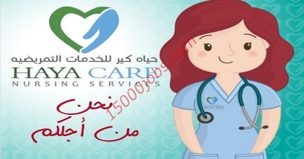 شركة حياة كير لخدمات التمريض بقطر تطلب ممرضات