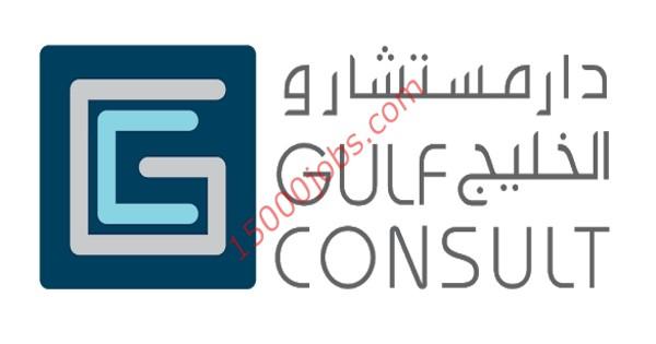 شركة دار مستشارو الخليج بالكويت تطلب موظفي تسويق