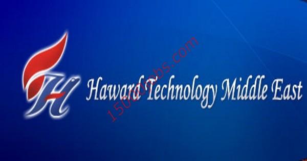 شركة هاوارد تكنولوجي في قطر تطلب مندوبين تسويق
