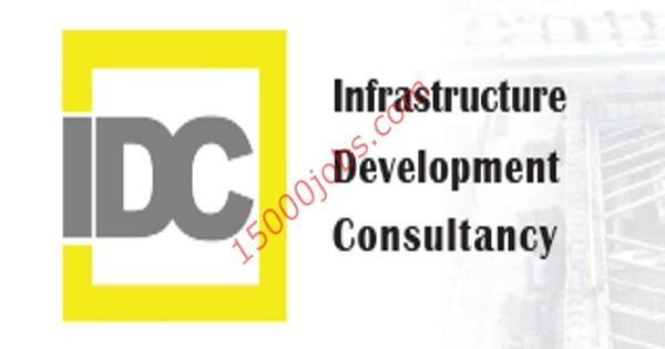 شركة IDC لاستشارات البنية التحتية في قطر تطلب مهندسين
