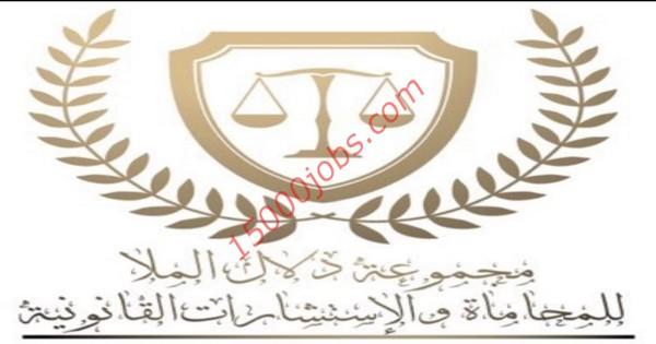 مجموعة دلال الملا للمحاماة تطلب تعيين محامين كويتيين