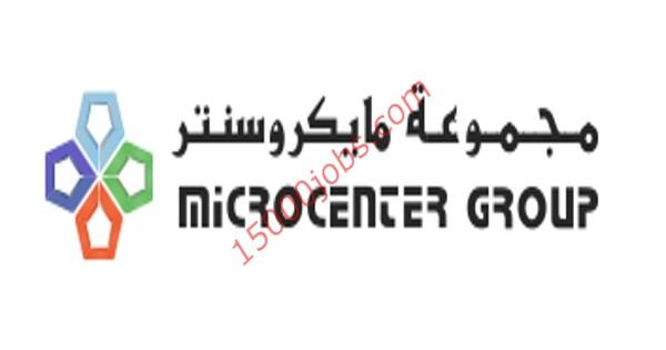 مجموعة مايكرو سنتر بالبحرين تطلب أخصائيين معلومات جغرافية