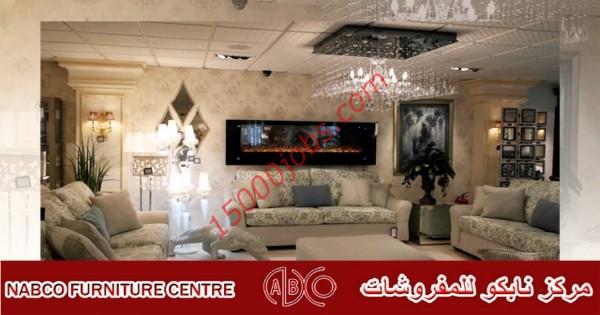 مجموعة نابكو للأثاث والمفروشات بقطر تطلب محاسبين ومصممين