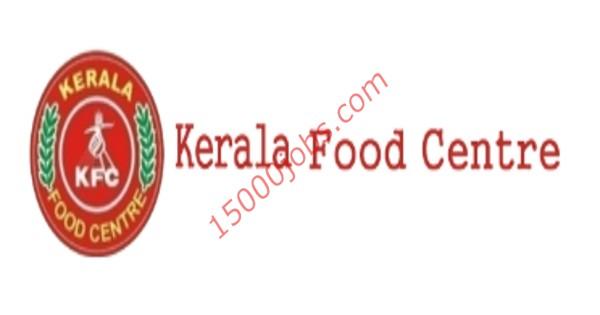 مركز كيرالا فود للمواد الغذائية بقطر يطلب مندوبين مبيعات