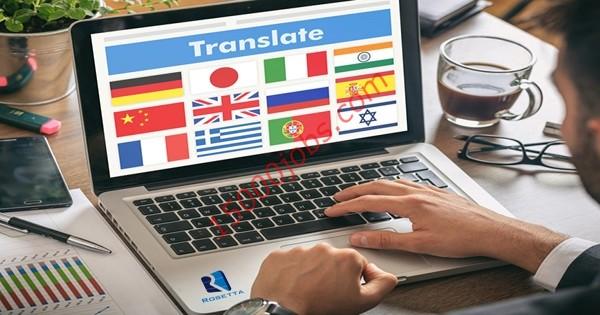 مطلوب مترجمين وطباعين لمكتب ترجمة في السالمية
