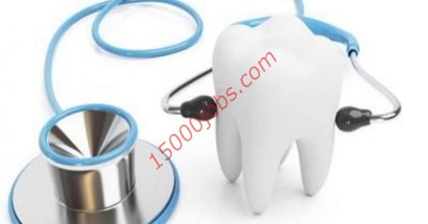 مطلوب ممرضات وموظفات استقبال للعمل بعيادة أسنان بقطر
