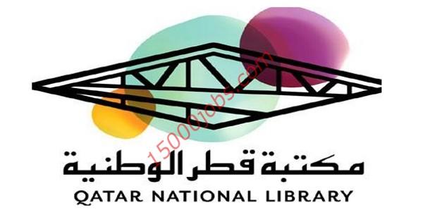 مكتبة قطر الوطنية تطلب تعيين موظفي علاقات