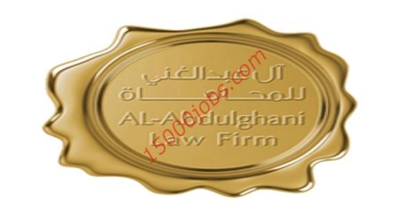 مكتب ال عبد الغني للمحاماة بقطر يطلب تعيين قانونيين