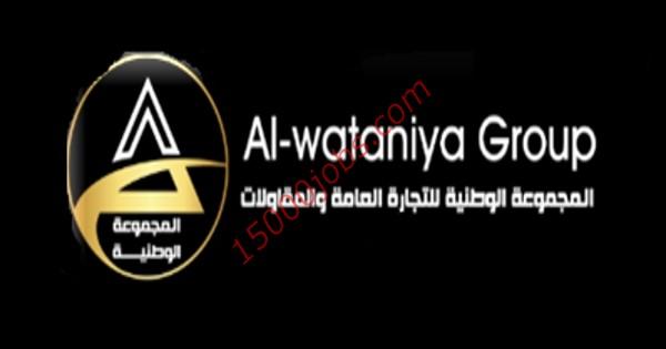 وظائف المجموعة الوطنية للتجارة والمقاولات بالكويت لعدة تخصصات