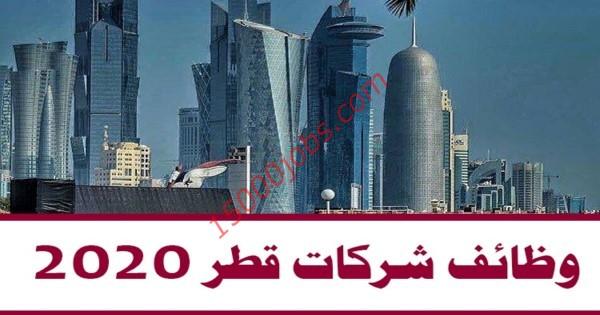 وظائف شركات قطر