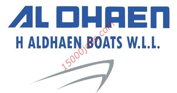 وظائف شركة قوارب الظاعن في البحرين لمخلتف التخصصات