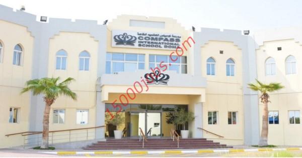 وظائف مدرسة كومباس الدولية في الدوحة لمختلف التخصصات