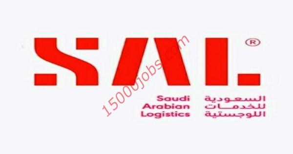 السعودية للخدمات اللوجستية