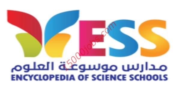 مدارس موسوعة العلوم