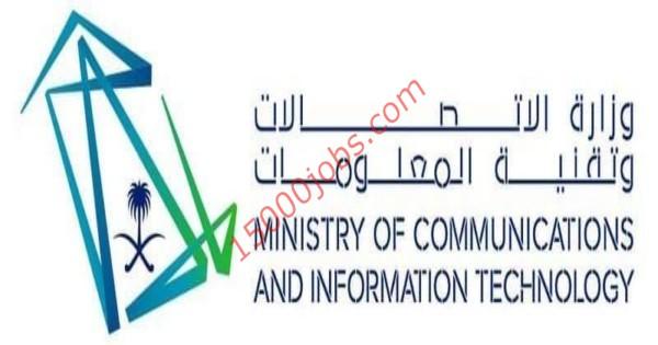 وزارة الاتصالات وتقنية المعلومات