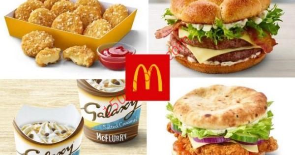 شركة الرياض العالمية للأغذية ماكدونالدز