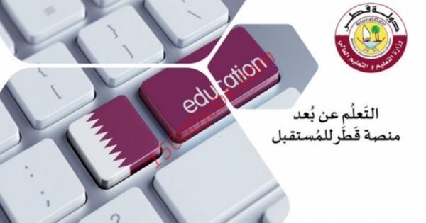 التعليم عن بعد في قطر