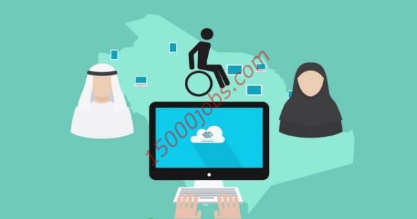 العمل عن بعد في الكويت