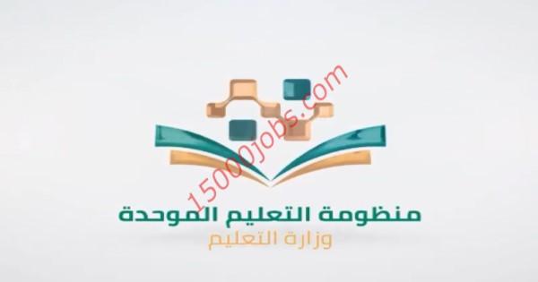 منظومة التعليم الموحد