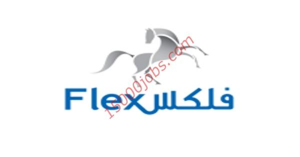 شركة فلكس للياقة البدنية بالكويت تطلب منسقين ومساعدين تسويق
