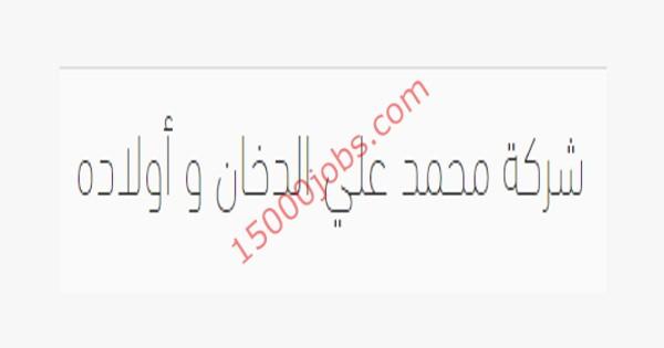 شركة محمد الدخان للعقارات بالكويت تطلب موظفي سكرتارية