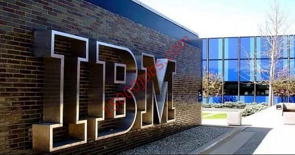 شركة IBM تعلن عن وظيفتين شاغرتين لديها بالكويت