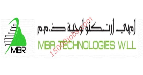 شركة MBR بقطر تعلن عن وظائف لعدة تخصصات