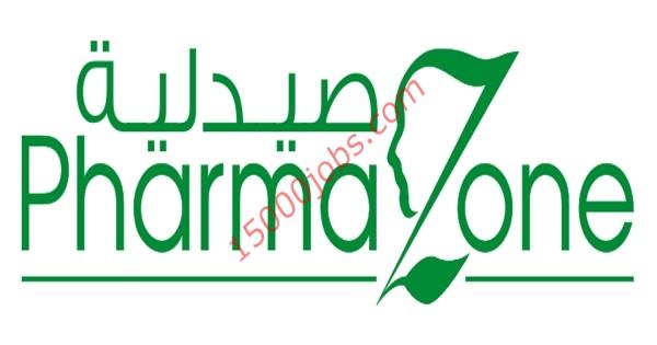 صيدلية فارمازون بالكويت تطلب مندوبين مبيعات طبية