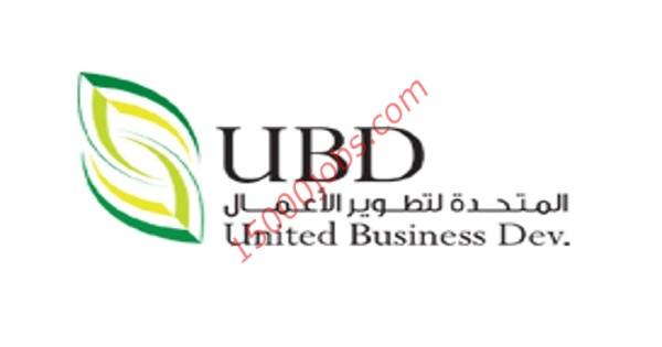 فرص وظيفية بشركة المتحدة لتطوير الأعمال في قطر