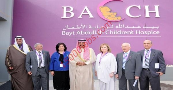 مؤسسة بيت عبد الله لرعاية الأطفال بالكويت تطلب أخصائيين أطفال