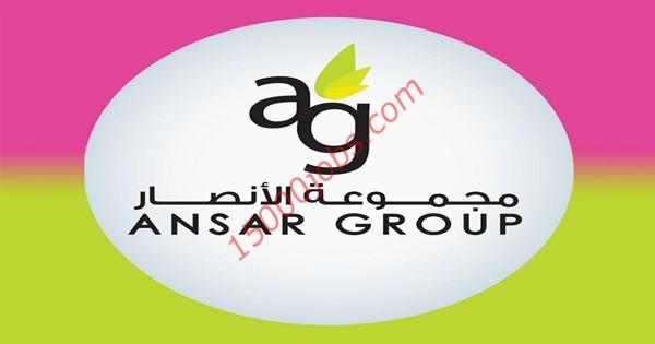 مجموعة الأنصار للتجارة بقطر تطلب تعيين مشرفين