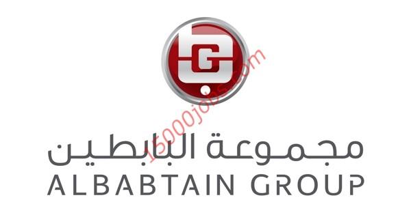 وظائف مجموعة شركات البابطين في الكويت لعدة تخصصات