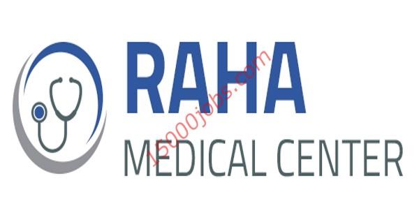 مركز الراحة الطبي في قطر يطلب ممرضات للعمل لديه