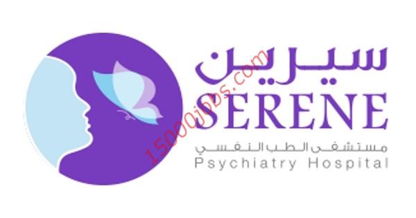 مستشفى سيرين للطب النفسي بالبحرين تطلب أطباء وممرضين