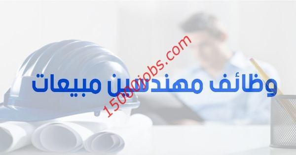 مطلوب مهندسين مبيعات لمجموعة أعمال مرموقة بالبحرين
