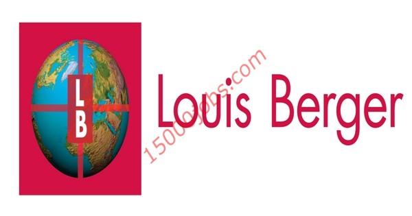 وظائف شركة لويس برجر في الكويت لمختلف التخصصات