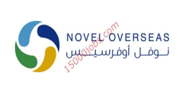 وظائف شركة نوفل اوفرسيز في قطر لمختلف التخصصات