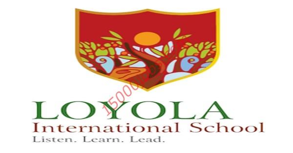 وظائف مدرسة ليولا الدولية في قطر لعدة تخصصات