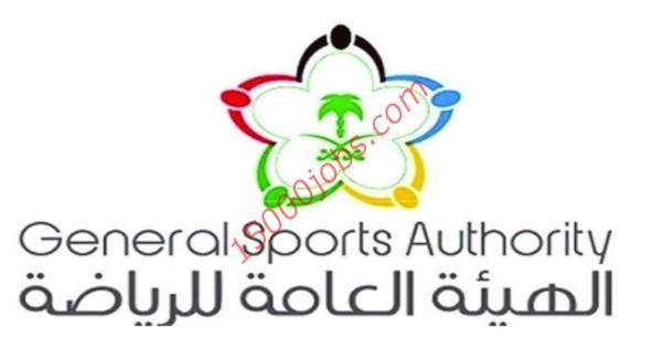 الهيئة العامة للرياضة