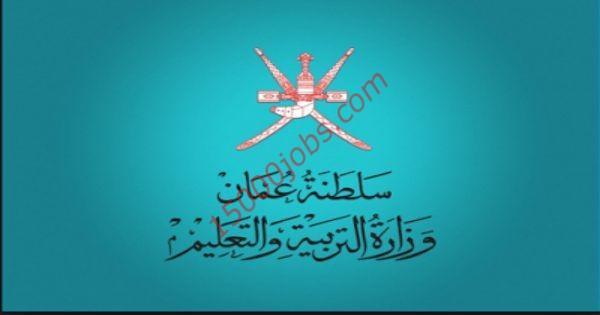 تعليق الدراسة في سلطنة عمان