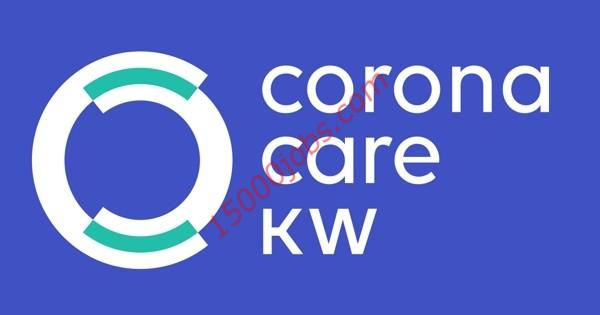 إطلاق منصة الكترونية للإرشاد النفسي لفيروس كورونا في الكويت