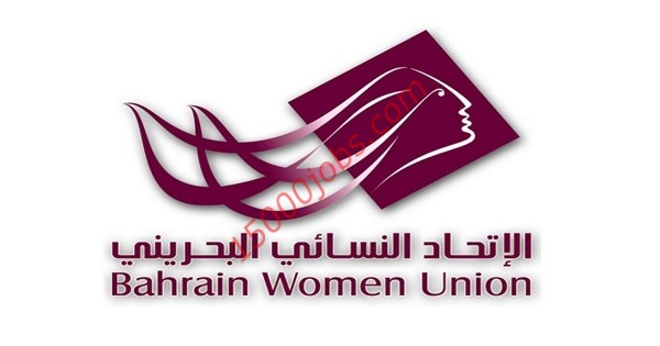 الاتحاد النسائي البحريني ينظم حملة «نحن معك» لتقديم استشارات طبية مجانية أونلاين